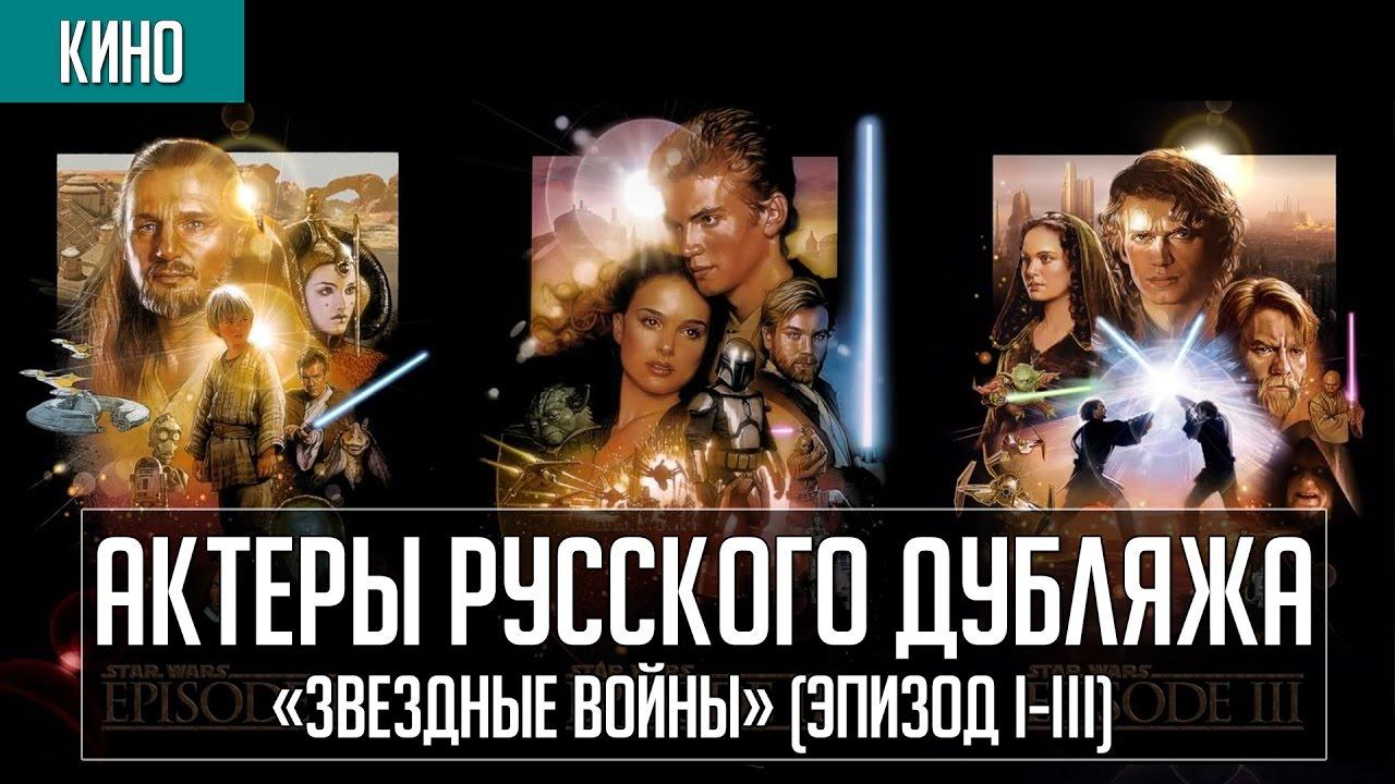 Актеры звездные войны 3 фильмы с актером гарри поттером список