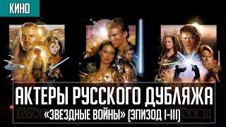 Актеры дубляжа | «Звездные Войны» [Эпизод I-III]