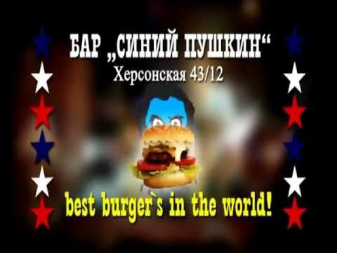 «СИНИЙ ПУШКИН» — best burgers in the world