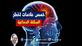 5 علامات تدل على خطر الاصابة بالسكتة الدماغية - تعرف عليها الان | اعراض السكتة الدماغية