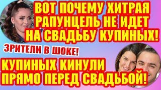 Дом 2 Свежие новости и слухи! Эфир 20 АВГУСТА 2019 (20.08.2019)