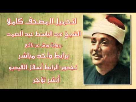 تحميل القرآن كاملا عبد الباسط ورش برابط واحد مباشر