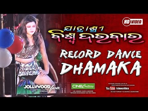Jatra Sri Biswa Darabara Record Dance Dhamaka - Jollywood Fever - CineCritics