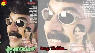 Thekku - Ezhupunna Tharakan