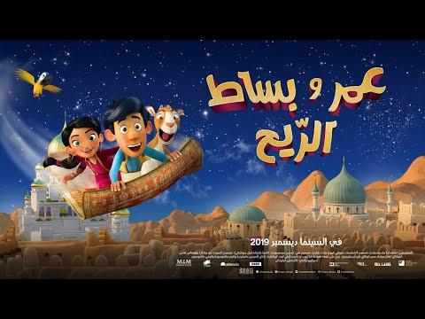 Omar Wa Bisat El Rih | Official Trailer | In Cinemas December 5  مترجم