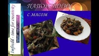 Папоротник с мясом Дальневосточный рецепт