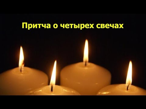 Притча о четырех свечах