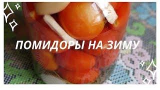 """ПОМИДОРЫ КОНСЕРВИРОВАННЫЕ Вкусный проверенный рецепт. Без стерилизации.Помидоры """"а-ля Степанович"""""""