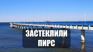 На смотровой площадке пирса в Зеленоградске установили стеклянное ограждение