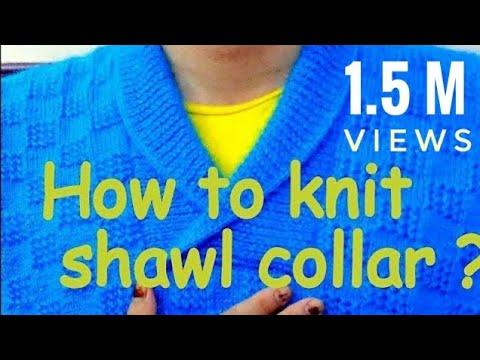 How to knit a Shawl Collar ? / शॉल कॉलर कैसे बनाये?