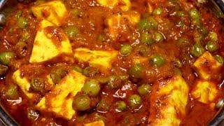घर पर बनाए ढाबे जैसा मटर पनीर बहुत ही कम मसालों से /matar paneer recipe