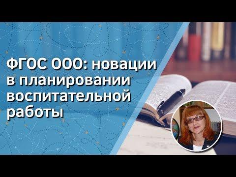 ФГОС ООО: новации