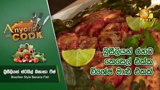 බ්රසීලියන් රහට කෙසෙල් එක්ක විශේෂ මාළු එකක්... - Brazilian Style Banana Fish | Anyone Can Cook Thumbnail