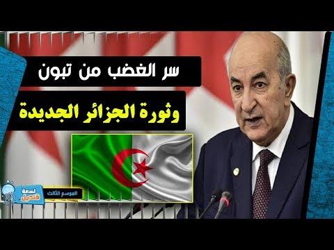 رسالة إلى شعب الجزائر الحبيب مع التحية