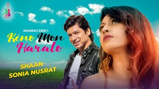 Keno Mon Haralo Shan And Sonia Nusrat Mp3 Song Download