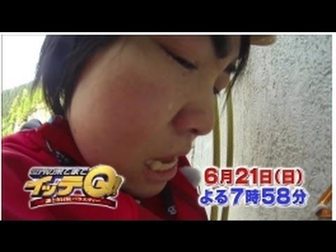 珍獣ハンターイモトワールドツアーinスイス!!