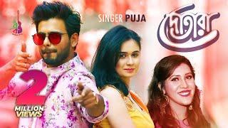 Dotara Puja Mp3 Song Download