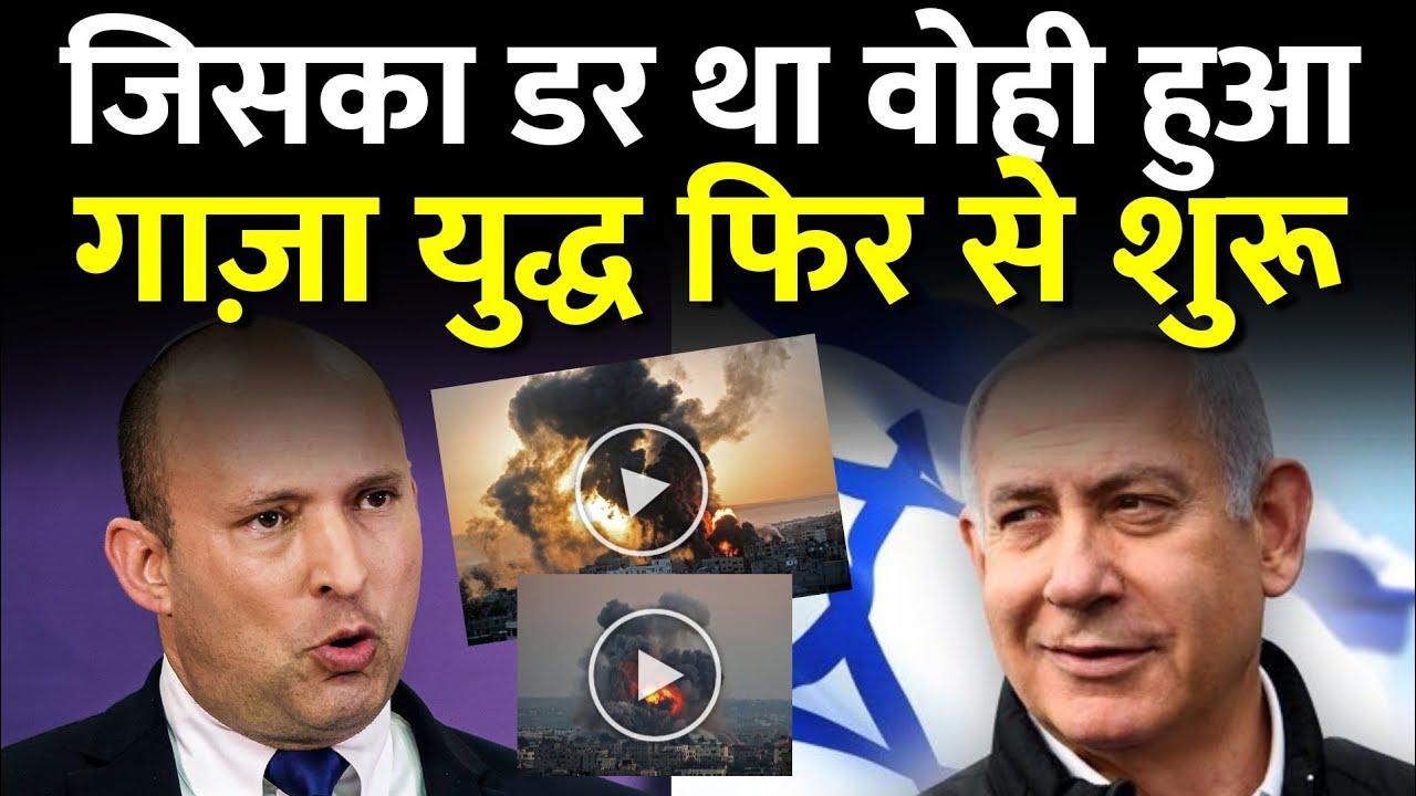 इजरायल का तांडव, हमास की नींद उड़ी, नेतन्याहू का अधूरा काम नफ्ताली बैनेट करेंगे   Exclusive Report
