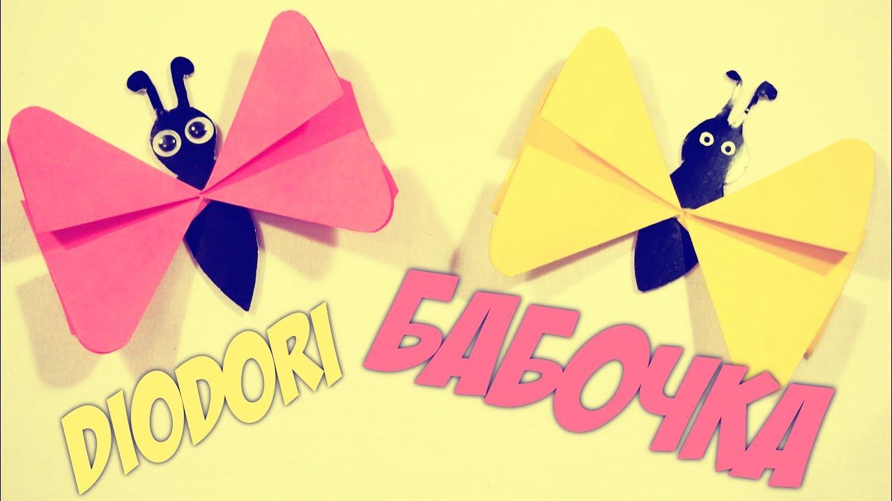 Бабочка из бумаги | Поделки своими руками | Diodori