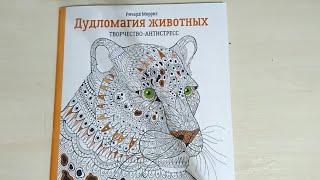 Обзор на раскраску антистресс Дудломагия животных.