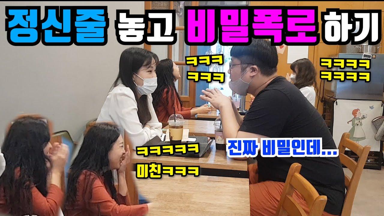 SUB)[몰카]남친의 약빤 비밀로 옆 미녀들 몸부림ㅋㅋ 이거 비밀이야!!(웃커플)