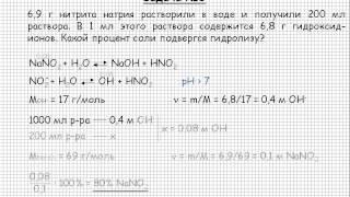 144  Общая химия Важнейшие классы неорганических соединений  Гидролиз солей  Задача №5