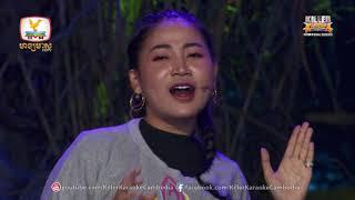Killer Karaoke Cambodia Season 4 Week 14 | នូ ម័រ - សំឡេងគ្មានមេត្តា
