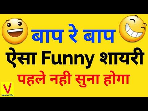 Top 3 Funny Shayari In Hindi   Funny Comedy Shayari   Funny Shayaris