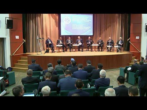 Международная конференция Организации Договора о коллективной безопасности проходит в Москве.