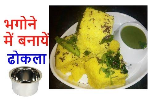Dhokla recipe in hindigujrati khaman dhokla besan dhoklahow to dhokla recipe in hindigujrati khaman dhokla besan dhoklahow to make soft and spongy dhoklaep31 forumfinder Images