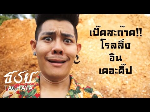 Thumbnail: Rolling In The Deep Cover By Keng Tachaya ( เก่ง ธชย )
