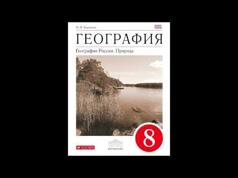 § 25 Природные зоны России