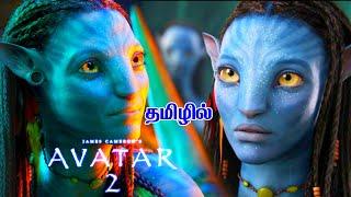 Avatar 2 interesting facts - Tamil | James Cameron |