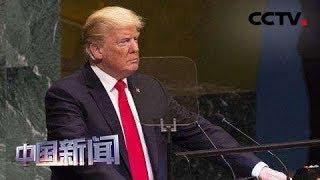 [中国新闻] 特朗普:尚未安排在联大期间会晤鲁哈尼 | CCTV中文国际
