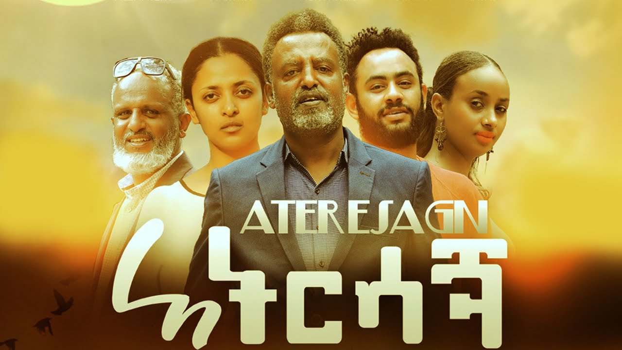 Download አስረሳኝ ሙሉ ፊልም - Atersagn Full Ethiopian Movie 2021