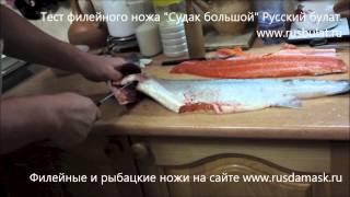 Как засолить красную рыбу? Рецепт засолки форели. Отзыв о ноже