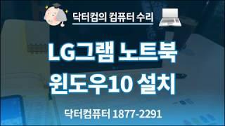 서대문구 LG그램 노트북수리 윈도우10설치 대행 리뷰