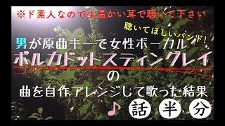 【話半分】男が原曲キーでポルカドットスティングレイを歌ってみた【自作カラオケ】