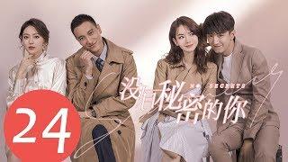 ENG SUB《No Secrets》EP24——Starring: Qi Wei, Jin Han