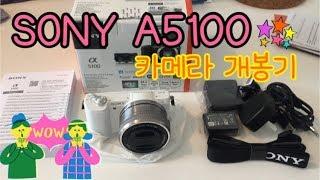 #소니 카메라 선물받음 ㅠㅠ 알파5100  개봉기 SO…