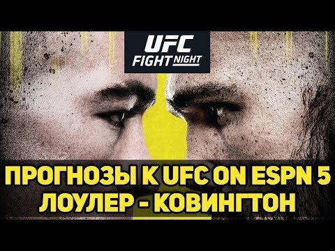 БОМБОВЫЙ ИВЕНТ! Прогнозы к UFC on ESPN 5 Робби Лоулер - Колби Ковингтон