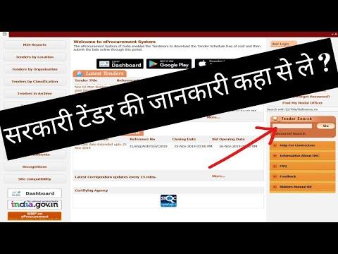 सरकारी टेंडर कैसे देखे ! how to check government tender ! E TENDER
