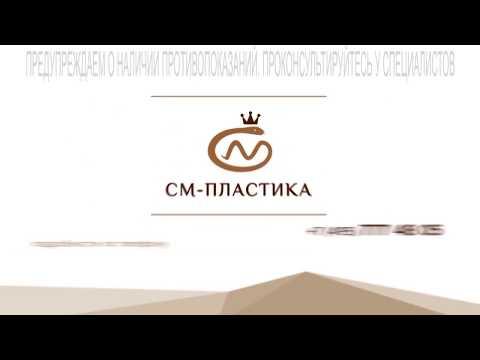 Центр пластической хирургии «СМ-Пластика»: бесплатная консультация хирурга