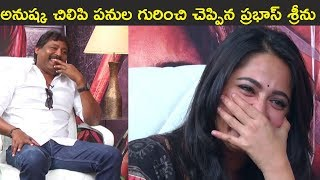 Prabhas Sreenu Reveals About Anushka Real Character | Bhaagamathie Movie team Interview | NewsQube