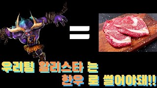 우리팀 알리스타 한우로 만들어 버려야돼~!!!