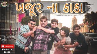 દુબઇ માં ખજૂર ના કાકા   Khajur Bhai   Jigli and Khajur   Khajur Bhai Ni Moj   New Video