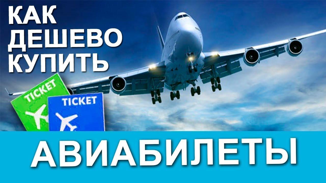 Купить билеті на самолет