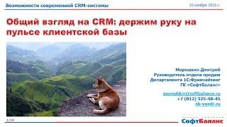 Фото 1С CRM обзор возможностей | 1С CRM 3.0 | 1С CRM ПРОФ