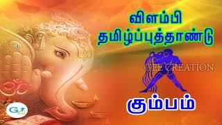 Kumbam Rasi Palangal - Vilambi Tamil New Year 2018