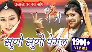 तेजाजी जी महाराज का सुपरहिट भजन सुणो सुणो पेमल Latest Rajasthani DJ Rakhi Rangili Song 2018